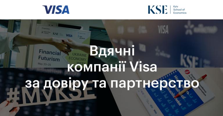 1920х1000_Вдячні компанії Visa за довіру та партнерство (1)